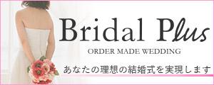https://bridal-plus.jp/